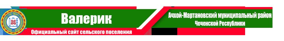 Валерик | Администрация Ачхой-Мартановского района ЧР